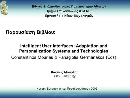 Παρουσίαση Βιβλίου: Intelligent User Interfaces: Adaptation and Personalization Systems and Technologies Constantinos Mourlas & Panagiotis Germanakos (Eds)
