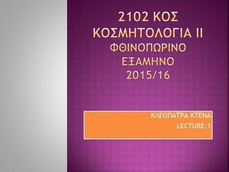 KΛΕΟΠΑΤΡΑ ΚΤΕΝΑ LECTURE:1 KΛΕΟΠΑΤΡΑ ΚΤΕΝΑ LECTURE:1.
