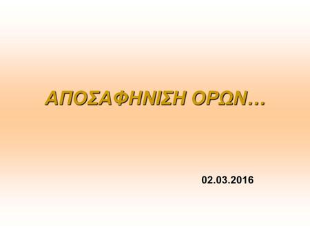 ΑΠΟΣΑΦΗΝΙΣΗ ΟΡΩΝ… 02.03.2016. Computer science or computing science (CS) is the study of the theoretical foundations of information and computation It.