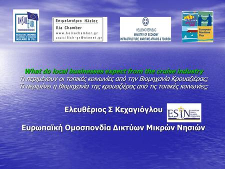 What do local businesses expect from the cruise industry Τι περιμένουν οι τοπικές κοινωνίες από την Βιομηχανία Κρουαζιέρας; Τι περιμένει η Βιομηχανία της.