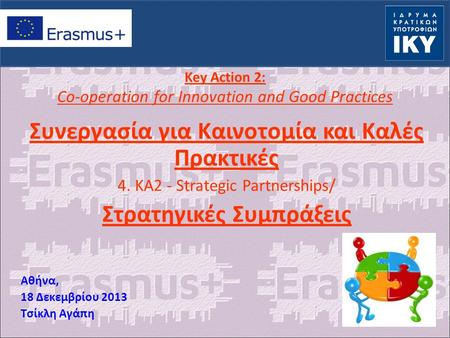 Key Action 2: Co-operation for Innovation and Good Practices Συνεργασία για Καινοτομία και Καλές Πρακτικές 4. KA2 - Strategic Partnerships/ Στρατηγικές.