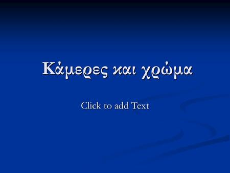 Click to add Text Κάμερες και χρώμα Κάμερες και χρώμα.