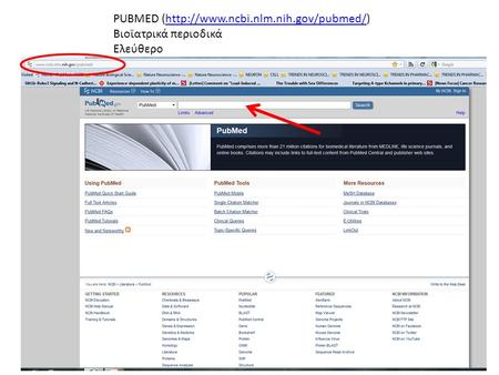 PUBMED (http://www.ncbi.nlm.nih.gov/pubmed/)http://www.ncbi.nlm.nih.gov/pubmed/ Βιοϊατρικά περιοδικά Ελεύθερο.