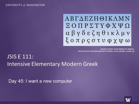 Day 45: I want a new computer JSIS E 111: Intensive Elementary Modern Greek Sample of modern Greek alphabet, M. Adiputra,