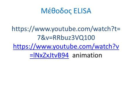 Μέθοδος ΕLISA https://www.youtube.com/watch?t= 7&v=RRbuz3VQ100 https://www.youtube.com/watch?v =lNxZxJtvB94 animation https://www.youtube.com/watch?v =lNxZxJtvB94.
