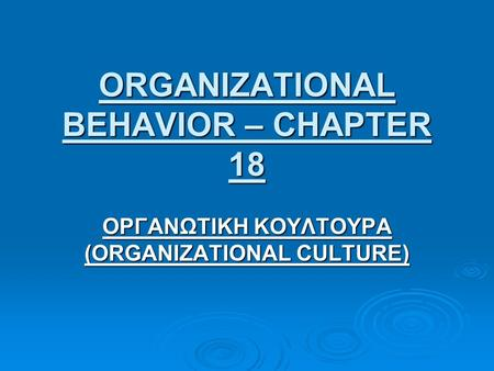 ORGANIZATIONAL BEHAVIOR – CHAPTER 18 ΟΡΓΑΝΩΤΙΚΗ ΚΟΥΛΤΟΥΡΑ (ORGANIZATIONAL CULTURE)