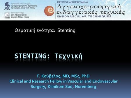 Θεματική ενότητα: Stenting Γ. Κούβελος, MD, MSc, PhD Clinical and Research Fellow in Vascular and Endovascular Surgery, Klinikum Sud, Nuremberg.