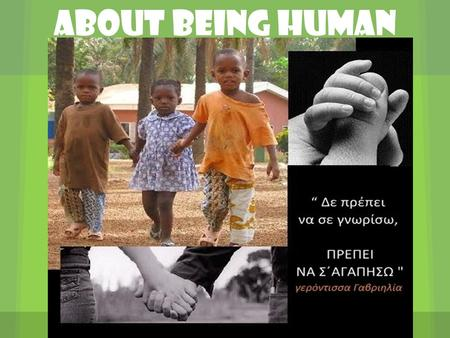 ABOUT BEING HUMAN. Κάποια παιδιά δεν είχαν ποτέ παιδική ηλικία.