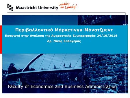 Welcome to Maastricht University Faculty of Economics and Business Administration Περιβαλλοντικό Μάρκετινγκ-Μάνατζμεντ Εισαγωγή στην Ανάλυση της Αγοραστικής.