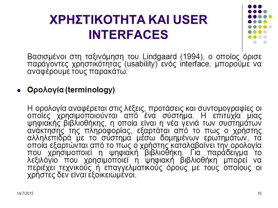 14/7/201511 ΧΡΗΣΤΙΚΟΤΗΤΑ ΚΑΙ USER INTERFACES (Συνέχεια) Σχεδίαση της οθόνης (screen design) Η σχεδίαση της οθόνης αναφέρεται στον τρόπο με τον οποίο παρουσιάζεται η πληροφορία σ' αυτήν.