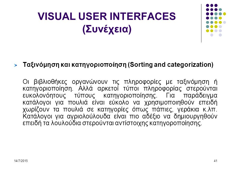 14/7/201542 VISUAL USER INTERFACES (Συνέχεια) Παρουσιάσεις (Presentations) Πολλοί τύποι πληροφοριών απαιτούν εξειδικευμένο εξοπλισμό για την καλύτερη δυνατή παρουσίαση στον χρήστη.