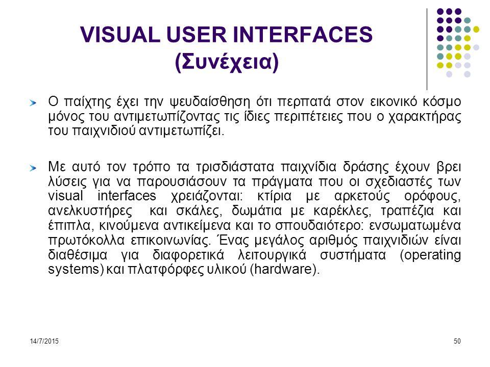 14/7/201551 VISUAL USER INTERFACES (Συνέχεια) H ερώτηση είναι αν είναι δυνατόν να χρησιμοποιήσουμε τις ιδιότητες των υπαρχόντων παιχνιδιών για υπολογιστές για την εξέλιξη των «σοβαρών εφαρμογών».