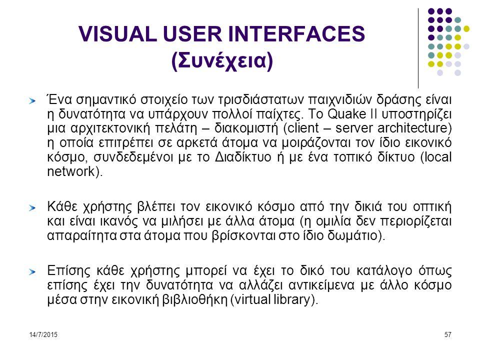 14/7/201558 VISUAL USER INTERFACES (Συνέχεια) Υπάρχει ένας μεγάλος αριθμός από υπηρεσίες του πραγματικού κόσμου που θα μπορούσαν να βρεθούν και στον εικονικό κόσμο (virtual world) όπως για παράδειγμα: Χώροι πληροφορίας όπου ο χρήστης μπορεί να πάρει βοήθεια και πληροφορία σχετικά με τις συλλογές.
