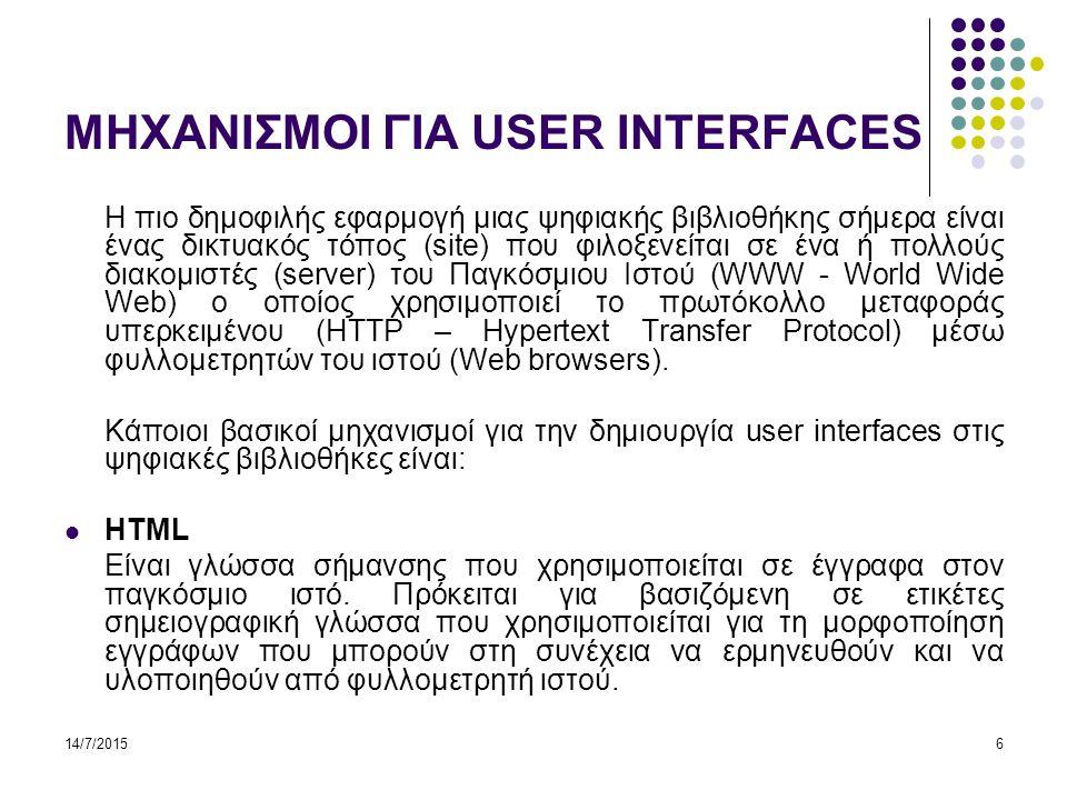 14/7/20157 ΜΗΧΑΝΙΣΜΟΙ ΓΙΑ USER INTERFACES (Συνέχεια) Java Η Java είναι μια αντικειμενοστρεφής γλώσσα προγραμματισμού.