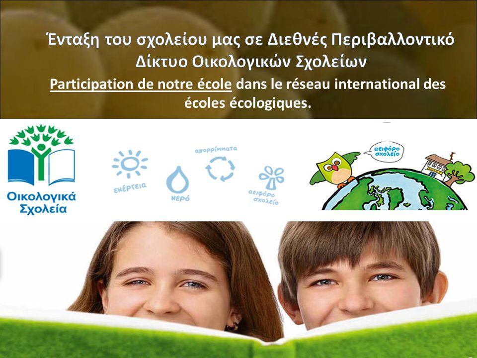 Intégration de notre école dans le réseau écologiques «ville viable » du centre d'éducation pour l'environnement (C.E.E.) à la région de Cordelio, à Théssalonique.