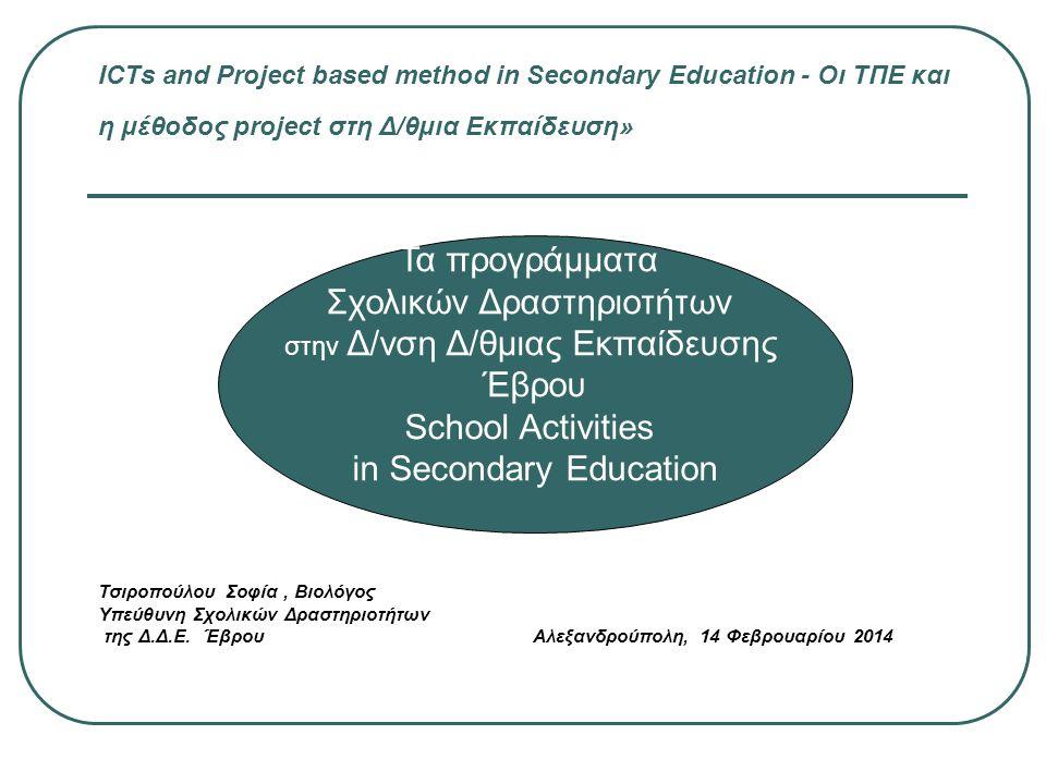 School activities - Σχολικές Δραστηριότητες Environmental Education - Περιβαλλοντική Αγωγή ή Εκπαίδευση για την Αειφορία Health Education - Αγωγή Υγείας Cultural Education - Πολιτιστικά Θέματα