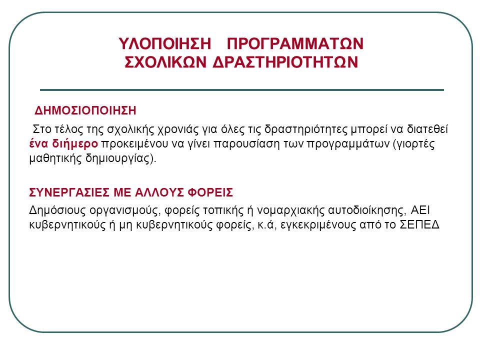 Αρχές που διέπουν το παιδαγωγικό πλαίσιο των Σχολικών Δραστηριοτήτων Εθελοντική συμμετοχή μαθητών Υποστήριξη της μαθητοκεντρικής εκπαίδευσης (πρωτοβουλία, ενεργό συμμετοχή μαθητών) Αξιοποίηση του εκπαιδευτικού στο ρόλο του συντονιστή και του εμψυχωτή Εφαρμογή διεπιστημονικής θεώρησης, βιωματικής προσέγγισης, … Διεύρυνση του μαθησιακού περιβάλλοντος (εκτός σχολικής αίθουσας) Σύνδεση του σχολείου με την κοινωνία
