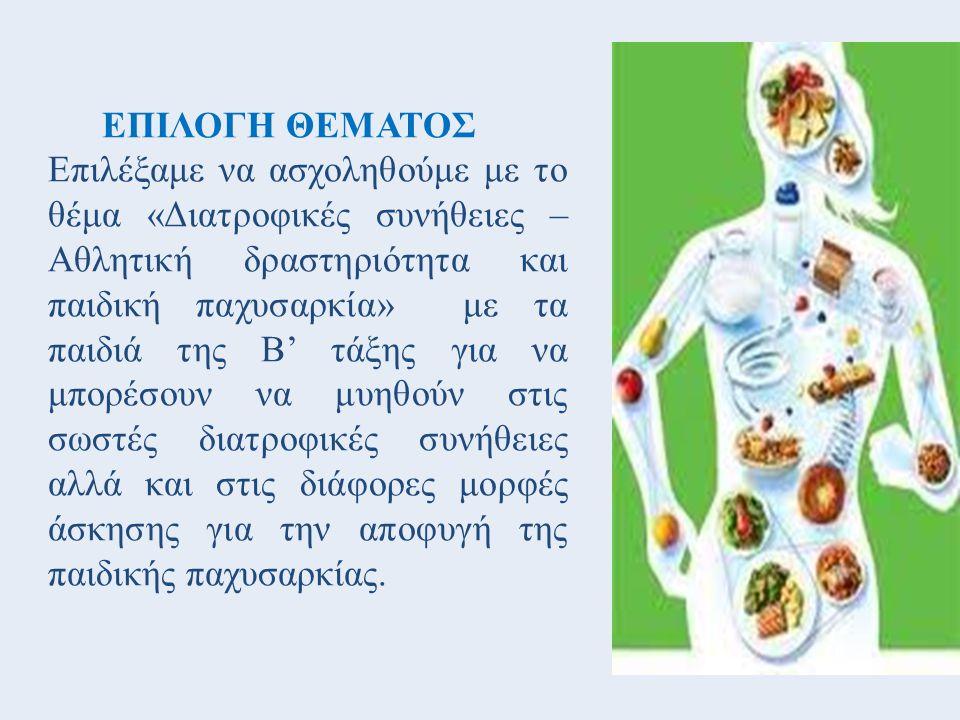 ΔΡΑΣΤΗΡΙΟΤΗΤΕΣ Μεσογειακή Διατροφή- Διατροφική Πυραμίδα: - βάση της μεσογειακής διατροφής - κατανόηση – εκμάθηση των ομάδων τροφών - συχνότητα και ποσότητα κατανάλωσης των ομάδων τροφών στο ημερήσιο και εβδομαδιαίο διαιτολόγιο
