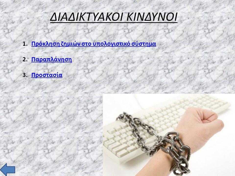 Πρόκληση ζημιών στο υπολογιστικό σύστημα Ο κύριος κίνδυνος πρόκλησης ζημιών στο υπολογιστικό σύστημα ενός ανυποψίαστου χρήστη είναι η μόλυνση του συστήματος με κάποιον ιό.