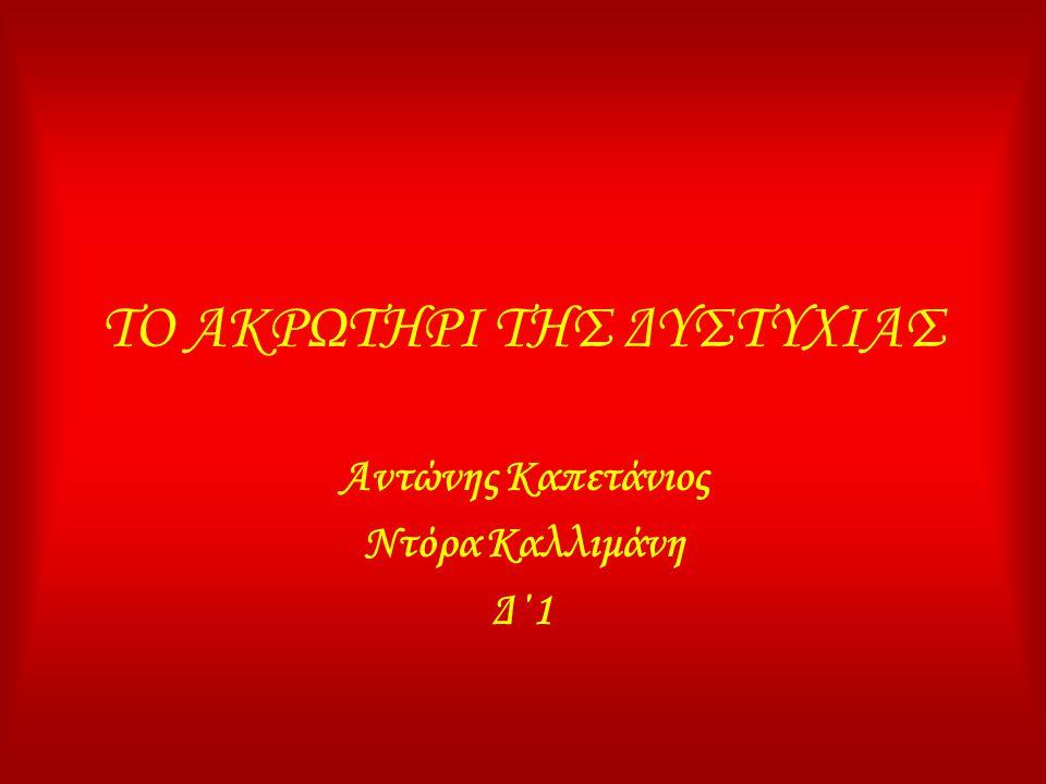 Κάποτε, πριν από 90 χρόνια περίπου, στην Ελούντα της Κρήτης ζούσε μια ευτυχισμένη οικογένεια.