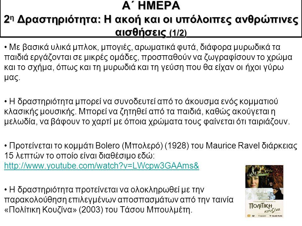Α΄ ΗΜΕΡΑ 2 η Δραστηριότητα: Η ακοή και οι υπόλοιπες ανθρώπινες αισθήσεις (2/2) Εναλλακτικά προτείνεται να δοθεί στις ομάδες το έργο: «Το Καρναβάλι του Αρλεκίνου» ( Le Carnaval d' Arlequin ) του Joan Miro (1924-25) παροτρύνοντάς τες, βλέποντας τον πίνακα να συνδέσουν όλες τις ανθρώπινες αισθήσεις.