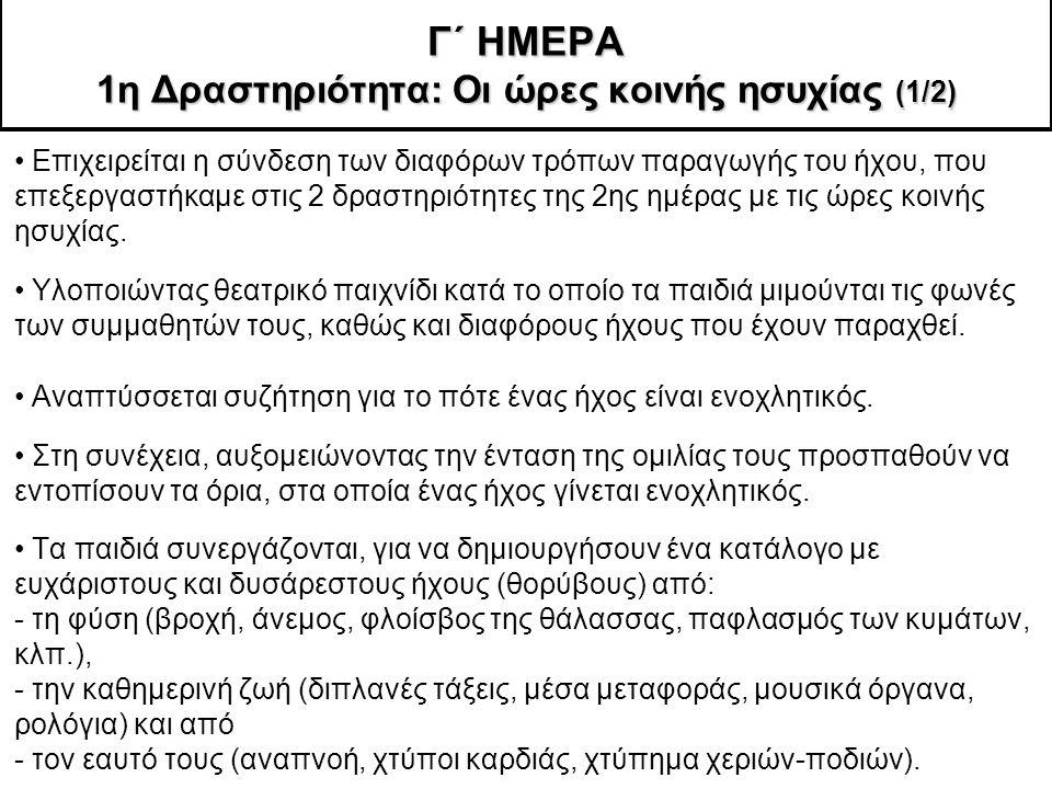 Γ΄ ΗΜΕΡΑ 1η Δραστηριότητα: Οι ώρες κοινής ησυχίας (2/2) Ο εκπαιδευτικός προτείνει στις ομάδες να ακούσουν το κομμάτι: Clapping Music («Μουσική με παλαμάκια») του Steve Reich (1972) και να δουν και το αντίστοιχο βίντεο που μπορεί να αναζητηθεί εδώ: http://www.stevereich.com/multimedia/clappingMedProg.html http://www.stevereich.com/multimedia/clappingMedProg.html Με βάση το λογισμικό εννοιολογικής χαρτογράφησης kidspiration, τα παιδιά καλούνται να δημιουργήσουν τον παραπάνω κατάλογο με αντίστοιχους ευχάριστους και δυσάρεστους ήχους.