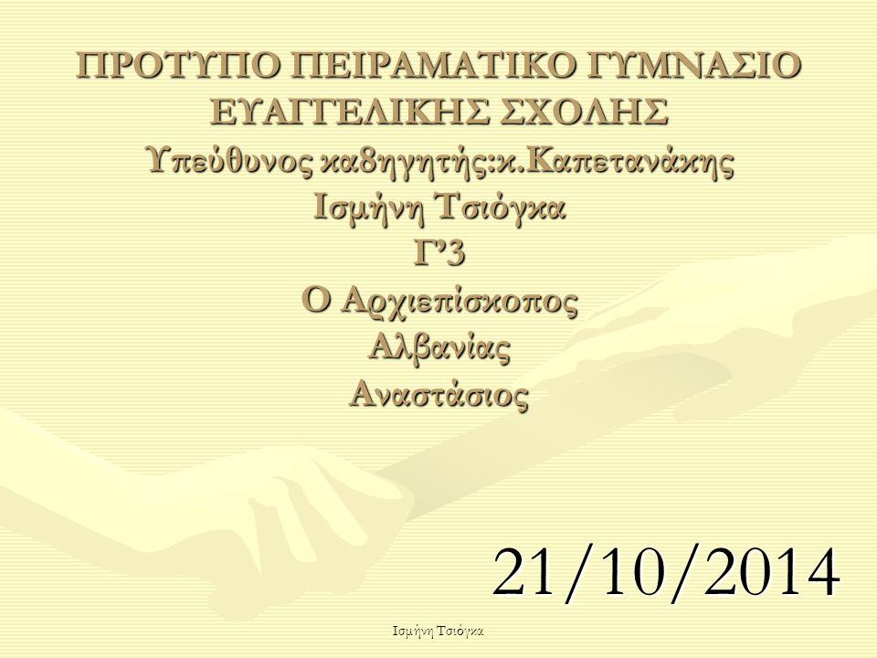 Ισμήνη Τσιόγκα Λίγα λόγια(1/2) Ο επίσκοπος Ανδρούσης Αναστάσιος Γιαννουλάτος (καθηγητής της Ιστορίας των Θρησκευμάτων της Θεολογικής Σχολής του Πανεπιστημίου Αθηνών και πολυγραφότατος συγγραφέας), για πολλά χρόνια έσπειρε ως απλός ιεραπόστολος, το Λόγο του Θεού, στη Μαύρη Ήπειρο.