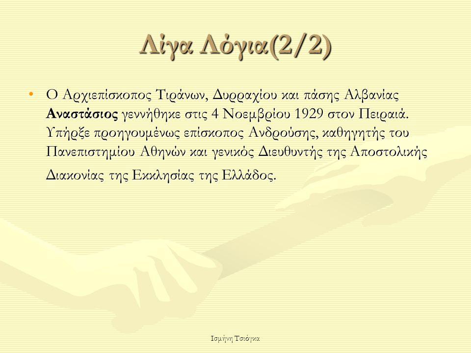 Ισμήνη Τσιόγκα Σπουδές Aπολυτήριο Γυμνασίου,Β Γυμνασίου Αρρένων Αθηνών.(1947, με άριστα 19.9/11).