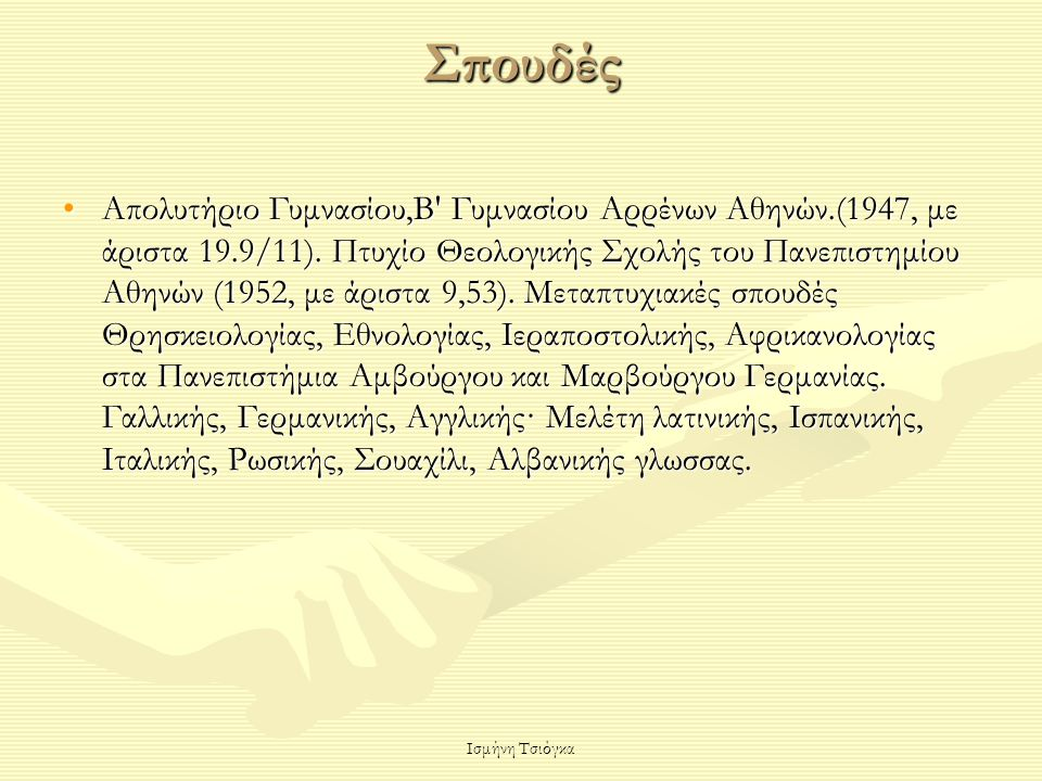 Ισμήνη Τσιόγκα Συγγραφικό έργο Τα πνεύματα M'μπάν'ντουα και τα πλαίσια της λατρείας των.