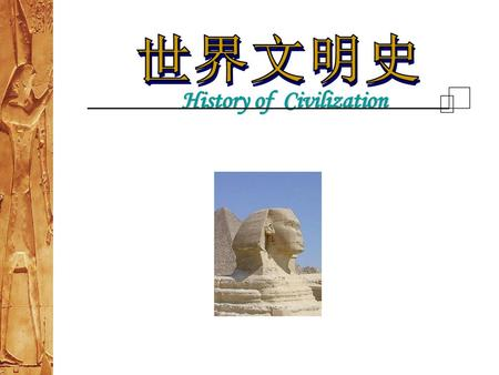History of Civilization