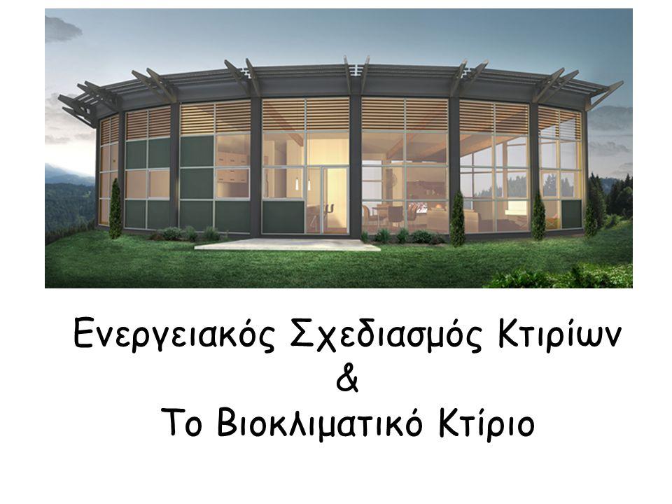 Ενεργειακό Κτίριο Ο βιοκλιματικός σχεδιασμός κτιρίων ή βιοκλιματική αρχιτεκτονική αφορά τον σχεδιασμό κτιρίων και χώρων (εσωτερικών και εξωτερικών – υπαίθριων) με βάση το τοπικό κλίμα, συνήθως αναφερόμενο ως μικροκλίμα, με σκοπό την εξασφάλιση συνθηκών θερμικής και οπτικής άνεσης, αξιοποιώντας την ηλιακή ενέργεια και άλλες ανανεώσιμες πηγές, αλλά και τα φυσικά φαινόμενα του κλίματος.