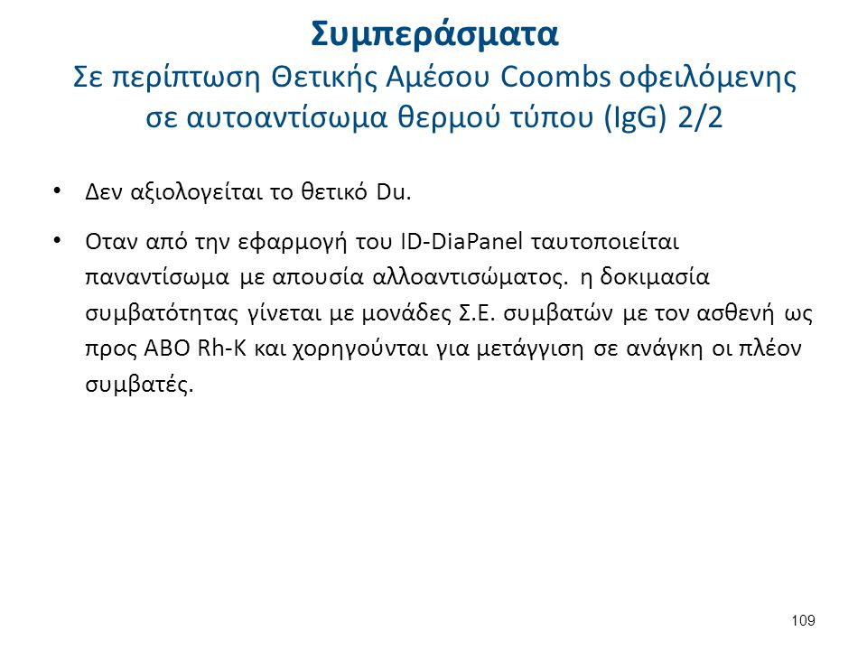 Συμπεράσματα Σε περίπτωση Θετικής Αμέσου Coombs οφειλόμενης σε αυτοαντίσωμα θερμού τύπου (IgG) 2/2 Δεν αξιολογείται το θετικό Du.