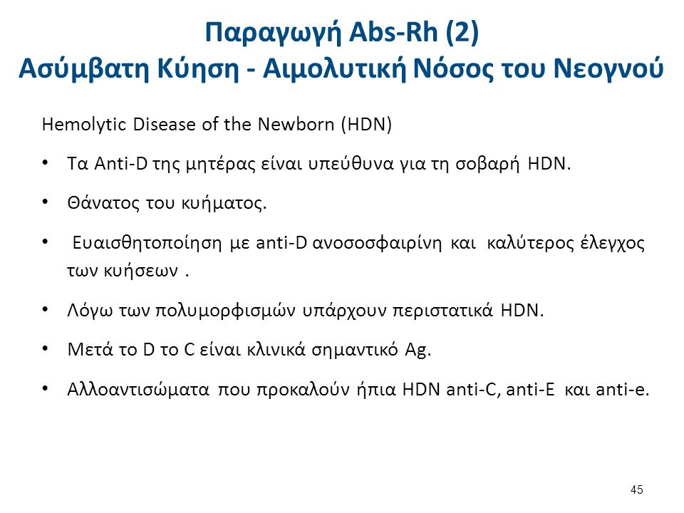 Παραγωγή Abs-Rh (2) Ασύμβατη Κύηση - Αιμολυτική Νόσος του Νεογνού Hemolytic Disease of the Newborn (ΗDN) Tα Anti-D της μητέρας είναι υπεύθυνα για τη σοβαρή HDN.
