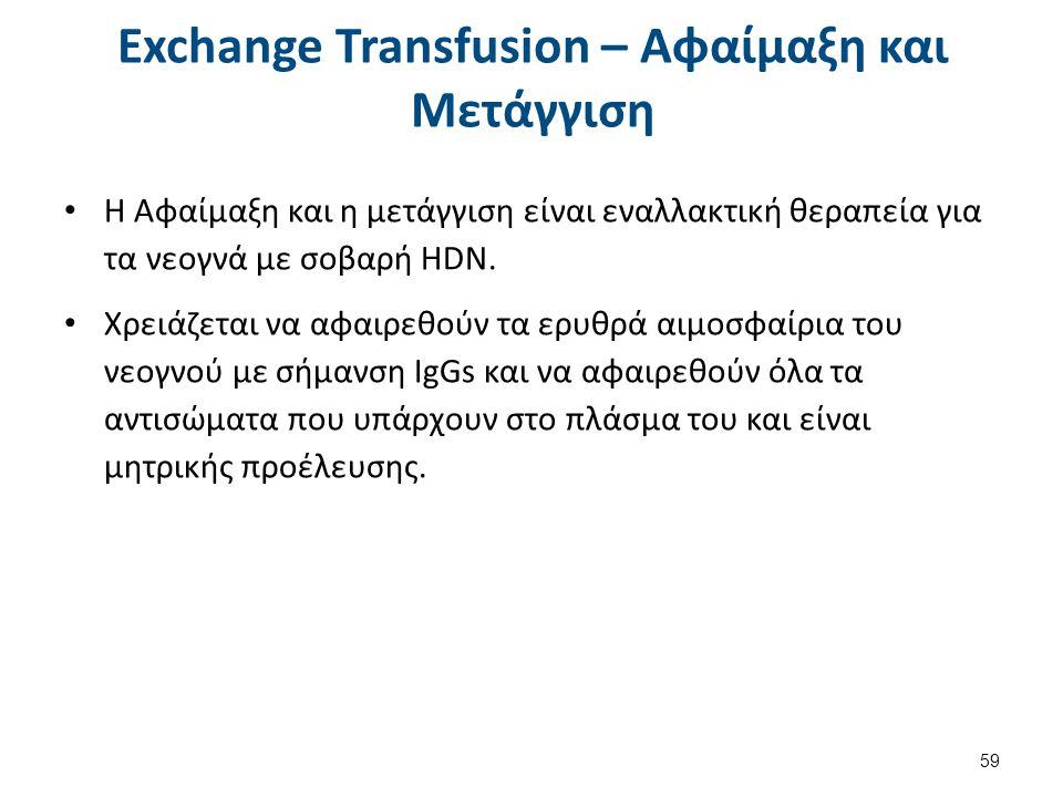 Exchange Transfusion – Αφαίμαξη και Μετάγγιση Η Αφαίμαξη και η μετάγγιση είναι εναλλακτική θεραπεία για τα νεογνά με σοβαρή HDN.