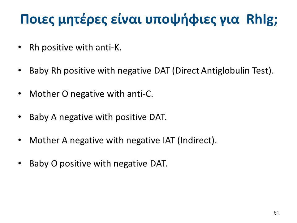 Ποιες μητέρες είναι υποψήφιες για RhIg; Rh positive with anti-K.