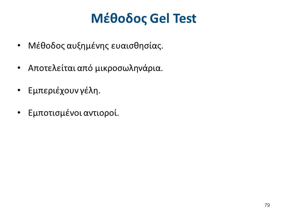 Μέθοδος Gel Test Μέθοδος αυξημένης ευαισθησίας.Αποτελείται από μικροσωληνάρια.