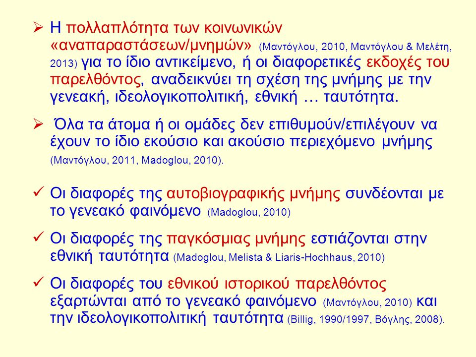  Η παρούσα έρευνα ελέγχει και εμβαθύνει αποτελέσματα προηγούμενων ερευνών (Μαντόγλου, 2010α, 2010β), τα οποία έδειξαν ότι το ιστορικό παρελθόν της Ελλάδας δομείται γύρω από τρεις «οργανωτικές αρχές» (Doise, 1989): Ένα αναπαραστασιακό ένδοξο παρελθόν μνήμης (συνθήκη περηφάνιας) Ένα αναπαραστασιακό τραυματικό παρελθόν λήθης (συνθήκη τραύματος) Ένα αναπαραστασιακό ντροπιαστικό παρελθόν λήθης (συνθήκη ντροπής)