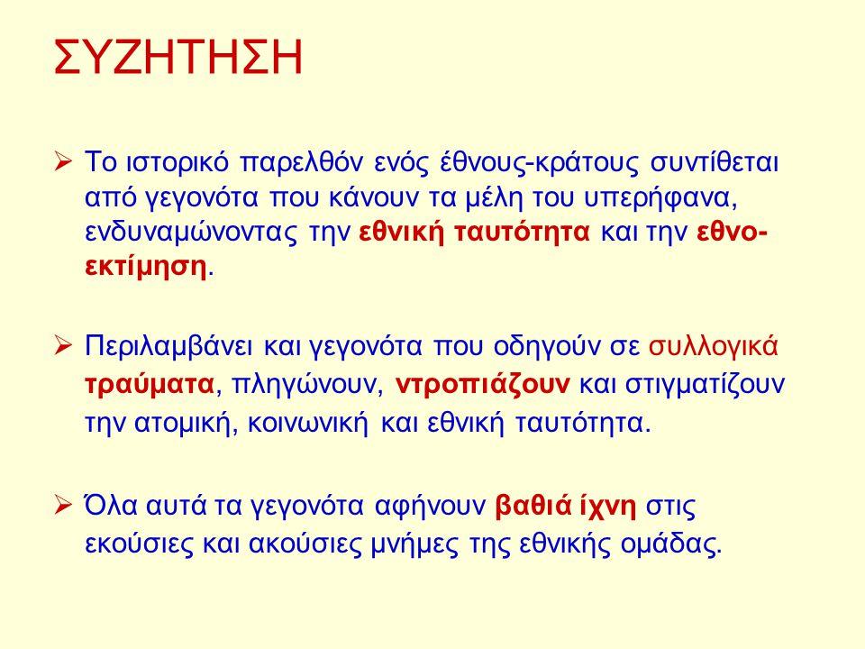 1.Η απαρχή του μνημονικού περιεχόμενου του ιστορικού παρελθόντος της Ελλάδας εγγράφεται στη «χρυσή» εποχή της αρχαιότητας που συνδέεται με «ανώτερες» οικουμενικές αξίες.