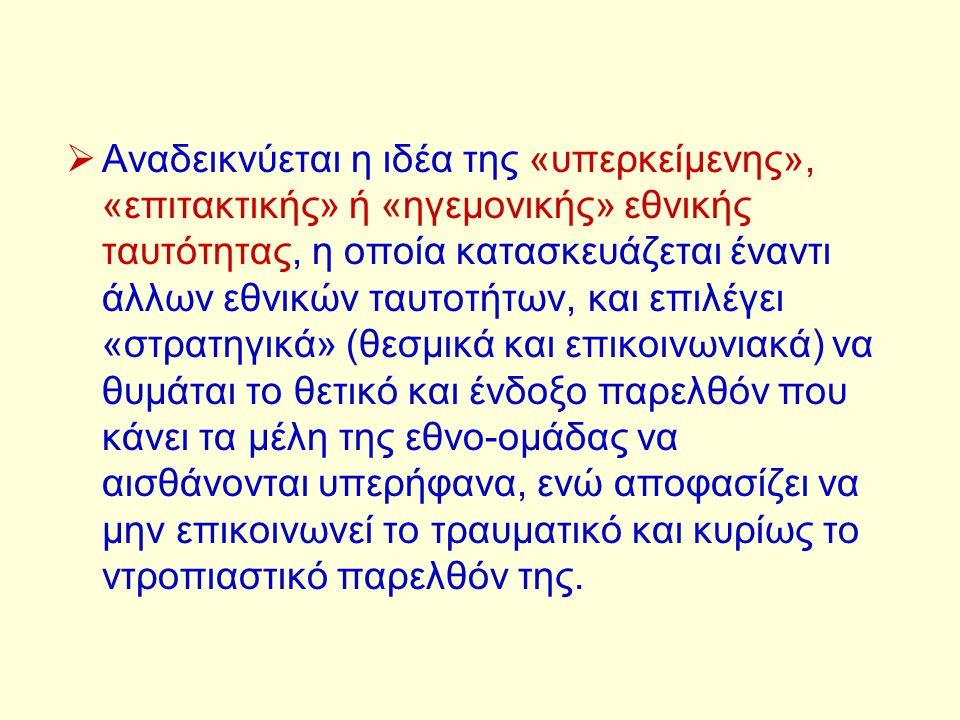  Η ηγεμονική μνήμη περηφάνιας συγκροτεί μια υπεραπλουστευμένη συμβολική υπόσταση, το περιεχόμενο της οποίας αντλεί από περιόδους- σταθμούς μιας μακρινής εποχής, για την οποία η Ελλάδα είναι γνωστή σε όλο τον κόσμο.