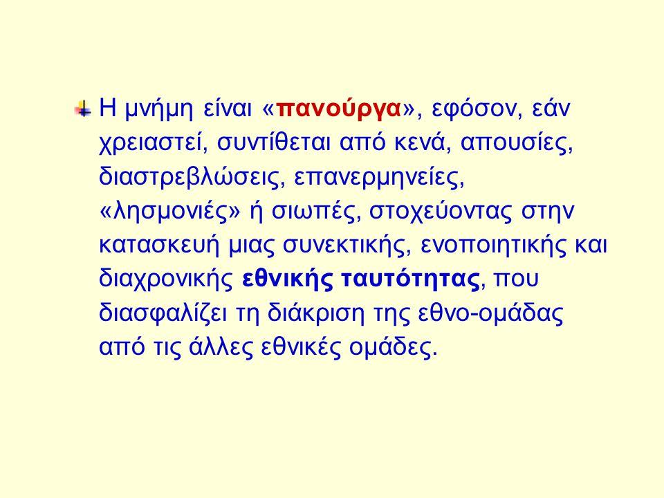  Το ενδιαφέρον εύρημα στην παρούσα μελέτη συνδέεται με την ανάδυση τεσσάρων εκούσιων και ακούσιων οργανωτικών αρχών σκέψης του ιστορικού παρελθόντος της Ελλάδας: μία ισχυρή και κυρίαρχη μνήμη μια ηγεμονική μνήμη περηφάνιας μια τραυματική λήθη μία λήθη ντροπής  Δύο μνήμες και δύο λήθες, καθεμία από τις οποίες διαδραματίζουν συγκεκριμένο στρατηγικό στόχο.