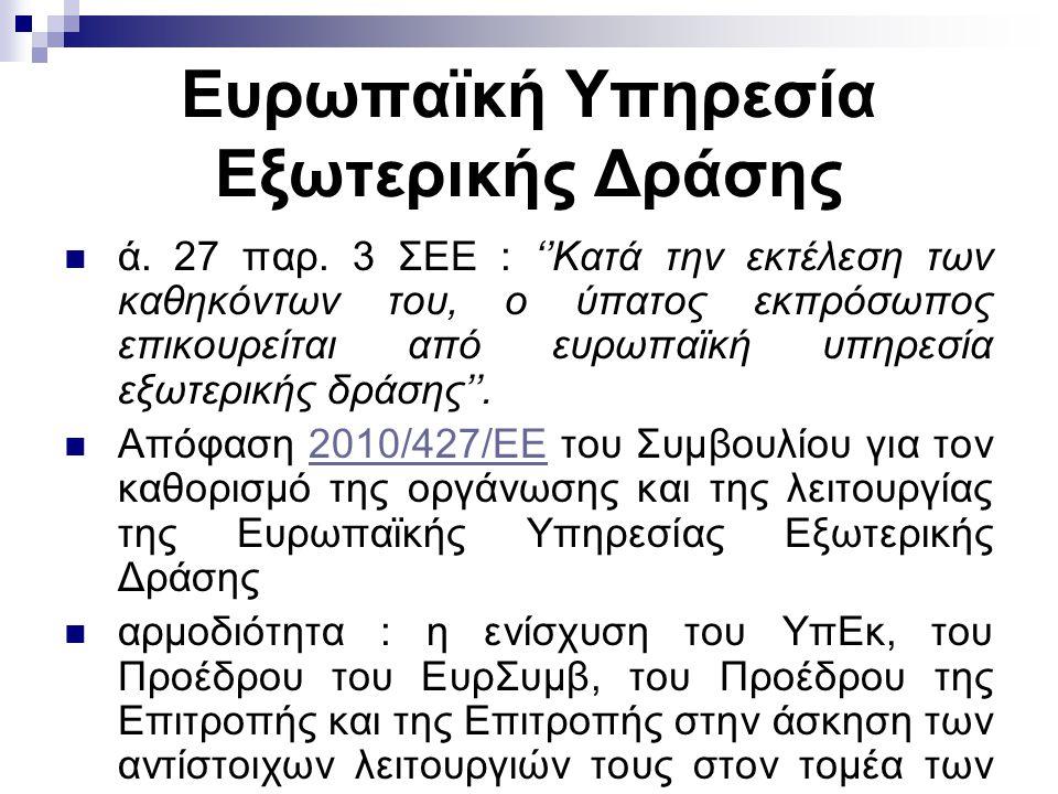 Ευρωπαϊκή Υπηρεσία Εξωτερικής Δράσης αποτελείται : από υπαλλήλους των αρμόδιων διευθύνσεων του Συμβουλίου και της Επιτροπής κι από αποσπασμένο προσωπικό των εθνικών διπλωματικών υπηρεσιών έδρα : Βρυξέλλες διοικείται από : Εκτελεστικό Γενικό Γραμματέα 2 αναπληρωτές Γενικούς Γραμματείς αποτελείται από κεντρική διοίκηση (γενικές διευθύνσεις) και δίκτυο αντιπροσωπειών