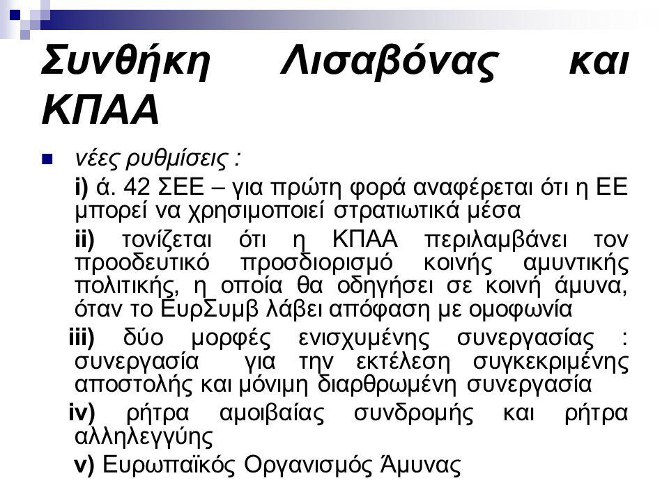 Προοπτικές για την ΚΠΑΑ Έχει γίνει πρόοδος στις διατάξεις για την ΚΠΑΑ, αλλά εξακολουθούν να υπάρχουν εμπόδια : α) ά.
