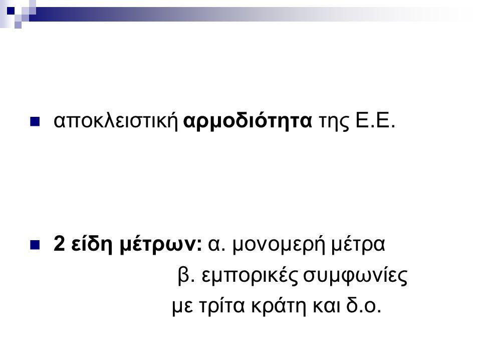 πεδίο εφαρμογής: πολύ ευρύ περιλαμβάνει τη σύναψη διεθνών συμφωνιών που αφορούν: α.