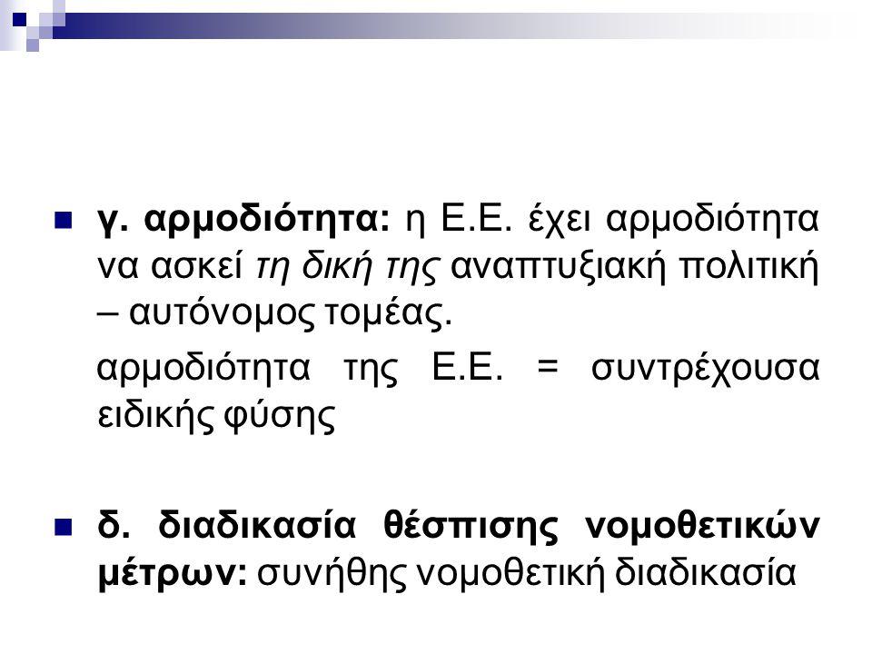 ε.χρηματοδοτικά μέσα: 1. μηχανισμός αναπτυξιακής συνεργασίας και 2.
