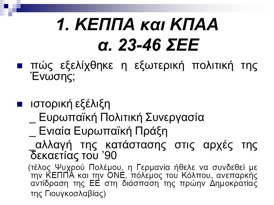 πεδίο εφαρμογής ΚΕΠΠΑ ά.