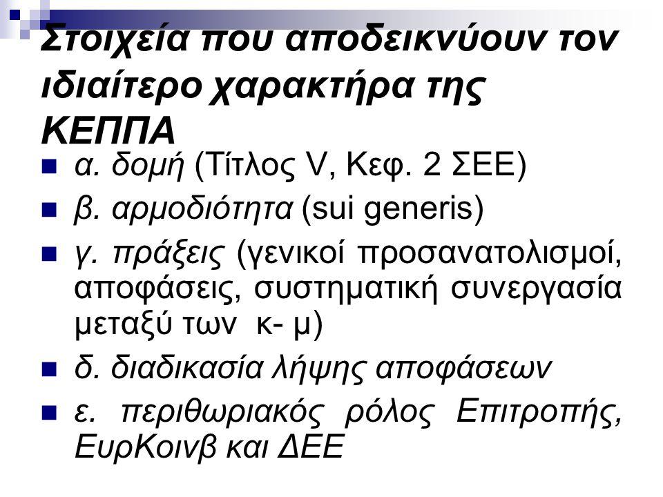 Το θεσμικό πλαίσιο της ΚΕΠΠΑ Ευρωπαϊκό Συμβούλιο και Συμβούλιο : κινητήριος μοχλός της ΚΕΠΠΑ Επιτροπή, ΕυρΚοινβ, ΔΕΕ : περιορισμένος ρόλος
