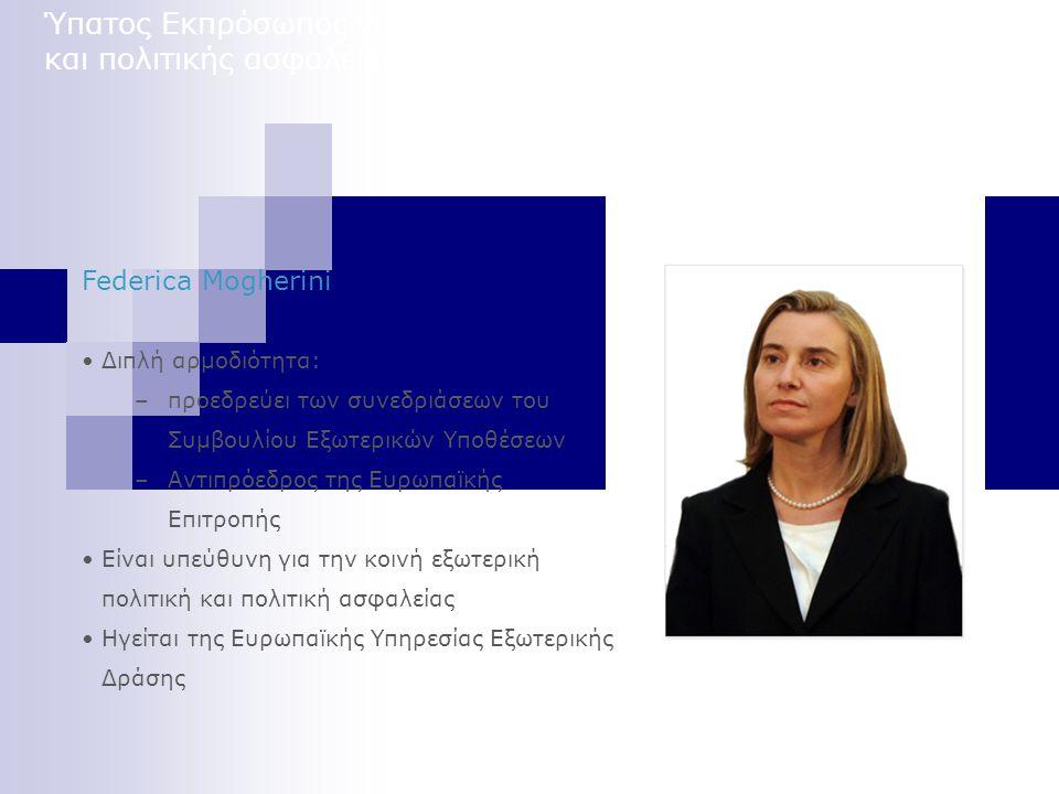 Ευρωπαϊκή Υπηρεσία Εξωτερικής Δράσης ά.27 παρ.