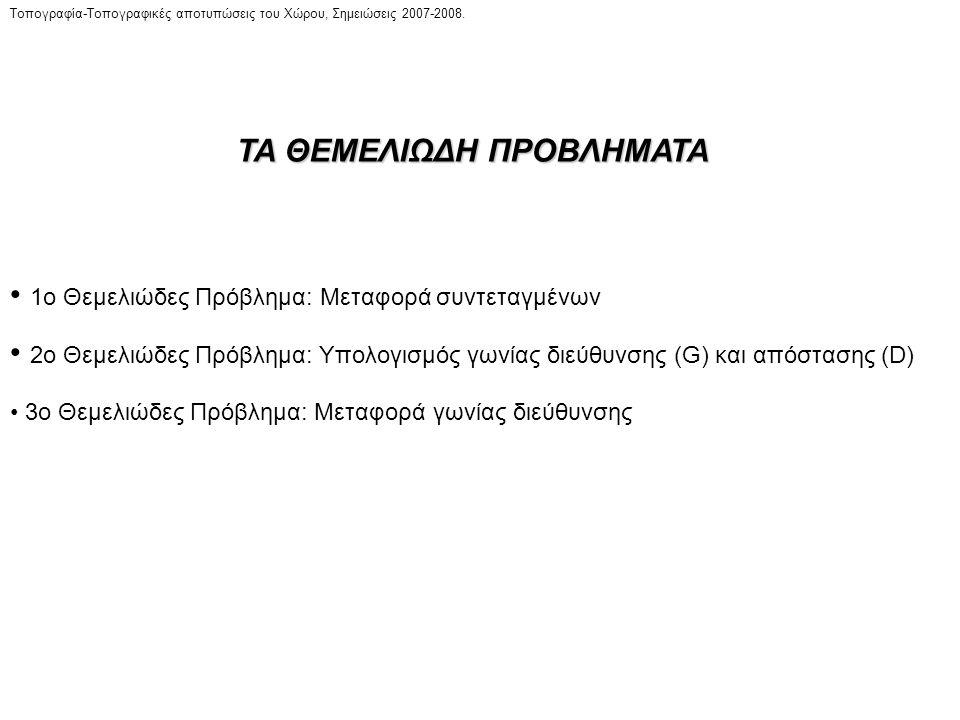 ο G ΧΧ' Y'Y' Y D A B Δχ ΔyΔy ΤΟ ΕΥΘΥ ΠΡΟΒΛΗΜΑ (1ο ΘΕΜΕΛΙΩΔΕΣ) Μεταφορά Συντεταγμένων Γνωστά: Χ Α Υ Α D ΑΒ G ΑΒ Ζητείται: ο υπολογισμός των συντεταγμένων του σημείου Β (Χ Β Υ Β ).