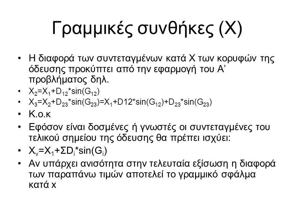 Γραμμικές συνθήκες (Y) Η διαφορά των συντεταγμένων κατά X των κορυφών της όδευσης προκύπτει από την εφαρμογή του Α' προβλήματος δηλ.