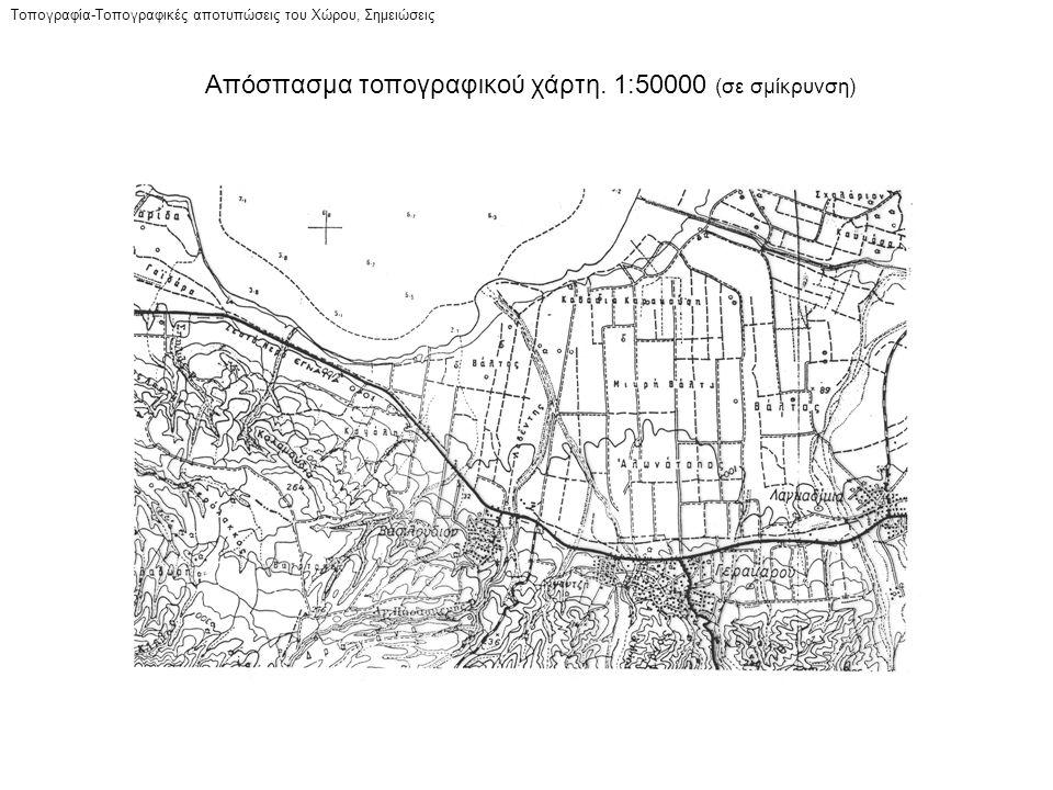 Βασικές αρχές Τοπογραφικών Χαρτογραφήσεων Το τοπογραφικό διάγραμμα απεικονίζει τις κατακόρυφες προβολές των σημείων λεπτομερειών του εδάφους επάνω σε ένα οριζόντιο επίπεδο.